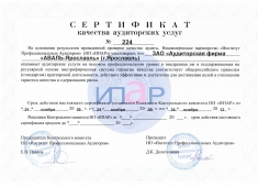 sertificat_audit_services_224