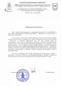"""ОАО """"Энергостальконструкция"""""""