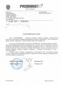 "ОАО ""РУСПОЛИМЕТ"""