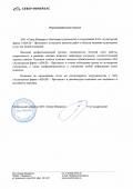 """ЗАО """"Север Минералс"""""""