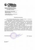 """ЗАО """"Топливно-заправочный комплекс """"Славнефть-Туношна"""""""