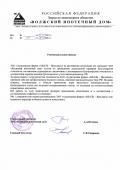 """ЗАО """"Волжский ипотечный дом"""""""