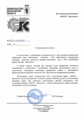 """ОАО """"Ярославская генерирующая компания"""""""