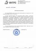 """ЗАО """"Фирма ИНТРО"""""""