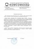 """ОАО """"Тамбовский завод """"Комсомолец"""" им. Н.С. Артемова"""""""